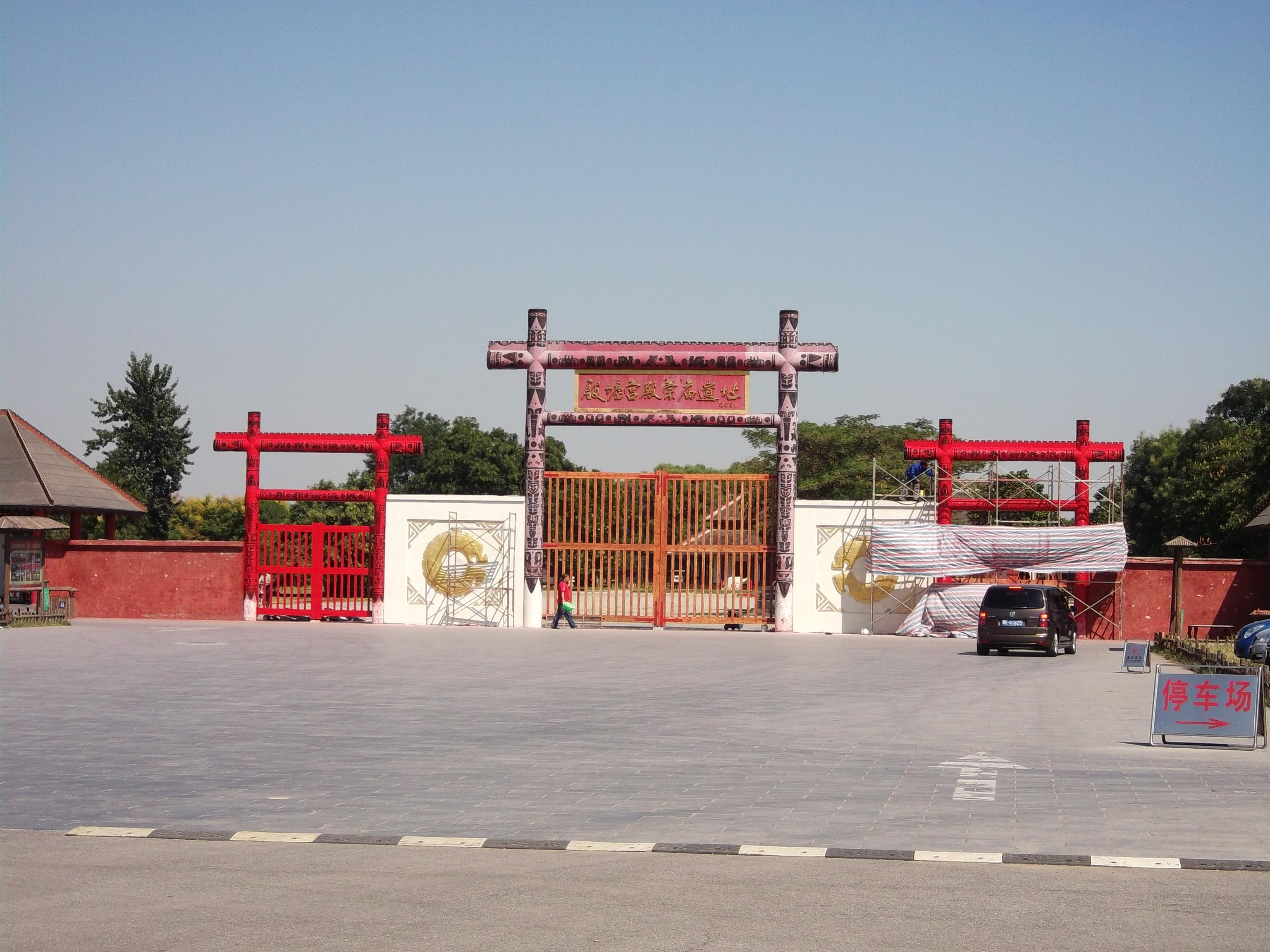 [世界遺産]漢字の故郷~殷墟