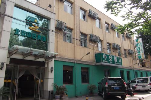 中国北京のホテル「中安ホテル」